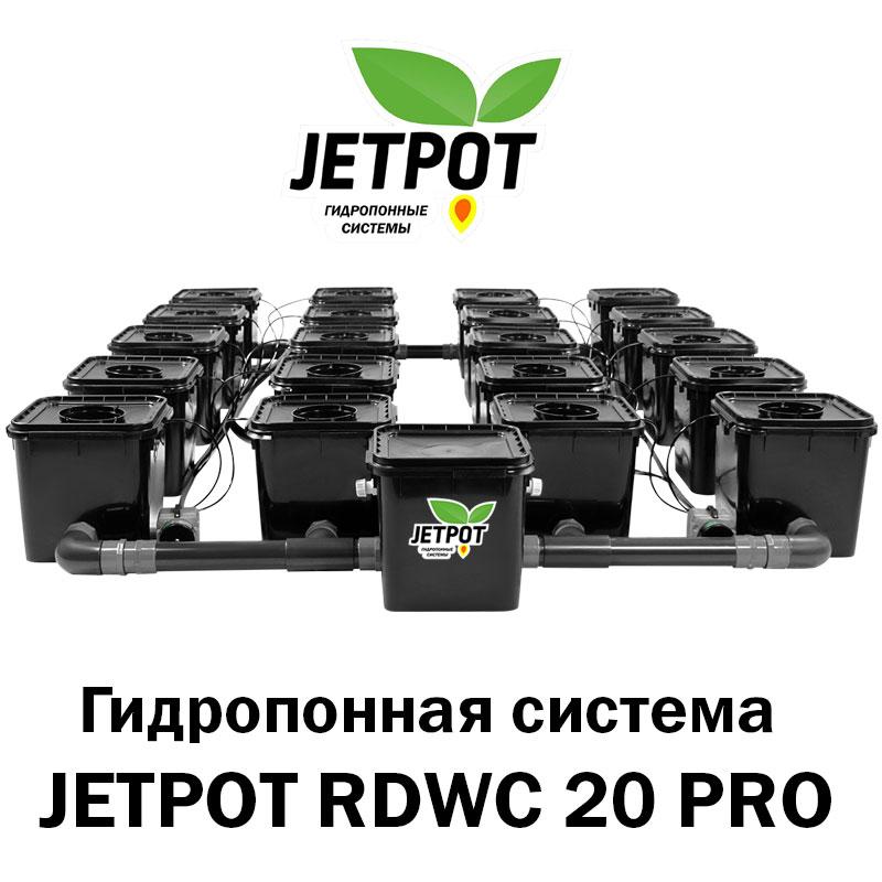 Гидропонная система JETPOT RDWC 20 PRO